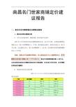 江西南昌名门<font color=red>世家</font>商铺定价建议报告_32页_价格策略