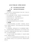 浙江杭千高速公路一合同施工组织设计_96页_编制依据_指导思想_设计简况_工程数量