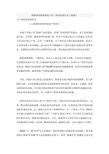 深圳<font color=red>首创</font>的神仙鱼户型设计介绍_7页_住宅_总体规划方案_概念设计_效果图