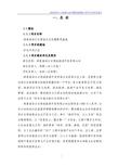 湖南省洪江古商城文化传播影视基地工程可行性研究报告_99页_建设简况_编制单位_性质定位