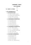 湖南郴州<font color=red>中南</font>国际物流港项目可行性研究报告_74页_可行性分析