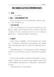 绿城_山东济南<font color=red>海尔</font>绿城全运村项目营销策划报告_63页推广策略_广告媒体_包装策略