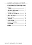 西部开发省际通道重庆外环公路桥梁实施性施工组织设计_91页_项目分析_质量措施_应急预案