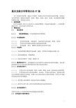 重庆龙湖合同管理办法_5页_管理策划