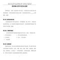 <font color=red>美联物业</font>房地产项目置业流程_56页_工作流程
