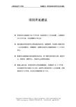 <font color=red>荒岛</font>协鑫置业浏河地块住宅项目定位及开发建议_77页_市场分析_居住模式_产品建议