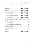 <font color=red>远洋</font>_北京<font color=red>远洋</font>山水整体定位研究报告_44页_发展分析_研究分析