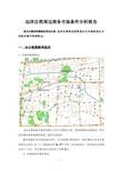 <font color=red>远洋</font>_自然周边商务市场条件分析报告_9页_产品分析