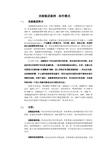 <font color=red>龙湖</font>集团案例协作模式_18页_发展阶段_工作联系单_造价采购_审批流程