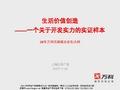万科_上海万科西南板块企划推广策略方案_162P_<font color=red>白羊</font>_品牌体系_形象报纸