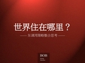 <font color=red>BOB</font>尽致_北京东湖湾项目策略整合策略终极提案_184P_LOGO_平面展示