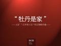 <font color=red>BOB</font>尽致_北京牡丹城广告推广策略_129P_舒适大宅_产品定位_广告标语_传播节奏