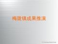 <font color=red>BOB</font>尽致_深圳金地梅陇镇项目广告推广总结战果推演_59P_核心广告语_品牌主张