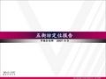 万科_上海万科五街坊地产项目定位报告_56p_<font color=red>易居</font>_案例借鉴