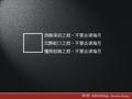 <font color=red>BOB</font>尽致_广东深圳招商海月3期品牌之旅广告提案_130P_视觉表现_楼书
