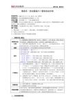 雅<font color=red>居乐</font>世纪新城六一项目营销活动分析_4页_人气指数_客人构成_推售单位_户型特点