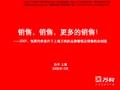 万科_上海万科品牌管理及销售策略_87P_<font color=red>白羊</font>_户外_报广_视觉表现