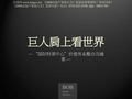 <font color=red>BOB</font>尽致_北京国际财源中心价值体系整合沟通案_104p_价格策略_公关活动_广告媒体