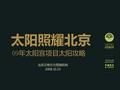 <font color=red>万有引力</font>_太阳照耀北京太阳宫项目推广攻略_150P_logo_户外_楼书_软文