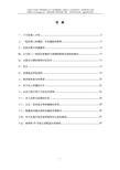 <font color=red>龙湖</font>集团队企业文化理念_41页_集团简介