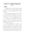 银杏商业中心一期标Ⅰ段段工程土建施工组织设计_266页_项目分析_产业结构