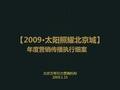 <font color=red>万有引力</font>_北京太阳照耀北京城度营销传播执行细案_48P_媒体_话题建议_推广渠道