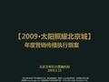 <font color=red>万有引力</font>_北京太阳公园项目营销传播执行细案_48P_住宅_项目定位_活动推广