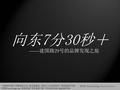 <font color=red>BOB</font>尽致_北京建国路29号兴隆家园项目品牌发现之旅_82P_商住两用_地产评估_花园社区