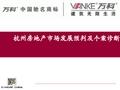 万科_杭州房地产市场发展预判及个案诊断_124P_<font color=red>易居</font>_大势研判_市场分析