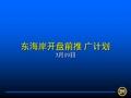 万科东海岸开盘前推广计划_123P_<font color=red>相互</font>_广告策略_软文_平面表