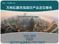 万科_重庆红旗河沟地块项目产品定位报告_90P_<font color=red>思源</font>_市场分析_地块分析_竞品分析