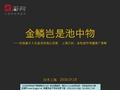 上海万科金色城市传播推广策略_94P_<font color=red>白羊</font>_小高层_营销目标_策略构建_创意导出