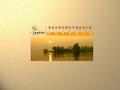 上实_安徽和县香泉谷温泉旅游地产项目策划报告_92P_市场分析_项目定位