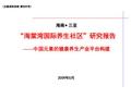 三亚海棠湾国际养生社区研究报告_109P_产业定位_发展分析_开发原则_商业模式