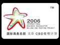万通地产国际商务总部项目传播推广策略方案_109P_唐都_甲级写字楼_广告设计_营销策划
