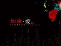 上海松江三湘四季河滨苑项目营销策划报告_136P_天<font color=red>地行</font>_产品定位_形象推广_销售方案