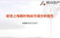 上海<font color=red>朗诗</font>顾村别墅项目地块市场分析报告_29P_项目研究_产品定位_前期策划