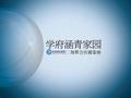 上海<font color=red>经纬</font>城市绿洲二期项目整合传播策略_78P_生态住宅_市场分析_价格优势_广告策划