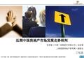 上海<font color=red>易居</font>房地产研究院副院长丁祖昱近期中国房地产市场走势研究_14P_市场政策_项目预测