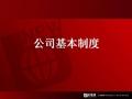 上海<font color=red>新联</font>康公司管理制度_30p_制度管理