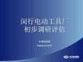 上海闵行厂区改建项目调研评估_19P__市场研究_商业定位_模式分析_建议综述