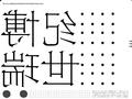 世纪瑞博_北京<font color=red>金隅</font>山墅别墅项目视觉传播策略案_67P_LOGO_现场包装_售楼处
