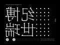 世纪瑞博总部作品作品专辑_80p_平面表现