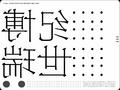 <font color=red>世纪</font><font color=red>瑞博</font>_苏州石湖华城二期广告推广方案_79P_吴中_围档_报纸