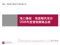 世联-海口<font color=red>鲁能</font>.海蓝椰风项目营销策略总纲_77P_形象攻略_客户攻略_营销攻略