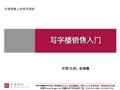 世联_代理销售上岗系列课程写字楼销售入门培训_51P_杜佳琳_发展历程_准备工作