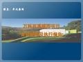 浙江杭州万科西溪蝶园项目营销策略及执行报告_133P_<font color=red>思源</font>_现场包装_渠道销售_媒体投放