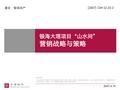世联_云南大理山水间项目营销战略与销售策略方案_155P_银海_渠道推广_现场<font color=red>网络</font>_价格策略