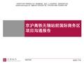 世联_京沪无锡高铁站前国际商务区项目沟通报告_103P_发展远景_规划建议
