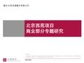 世联_北京<font color=red>龙湖</font>西苑项目商业部分专题研究_97P_<font color=red>龙湖</font>_案例借鉴_物业发展建议